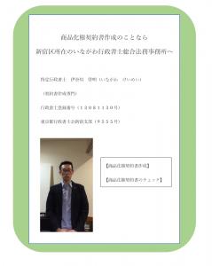 商品化権契約書作成@新宿